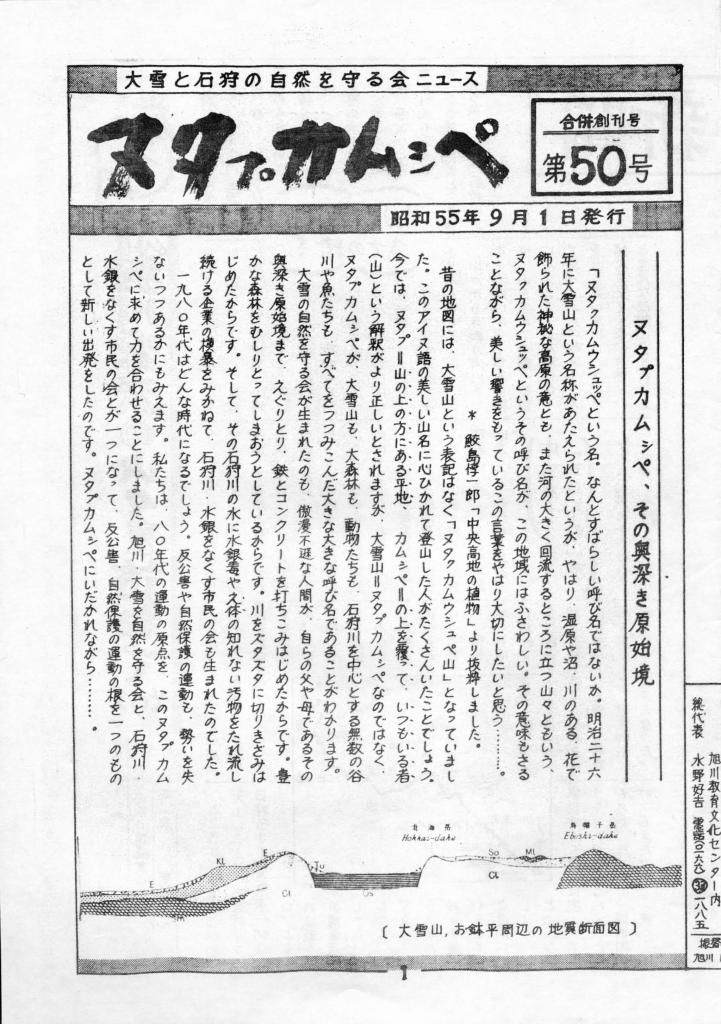 会報『ヌタプカムシペ』第50号(合併創刊号)