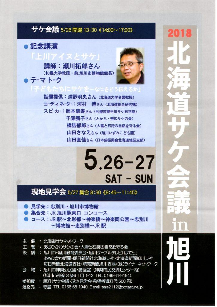 北海道サケ会議2018フライヤー(表面)
