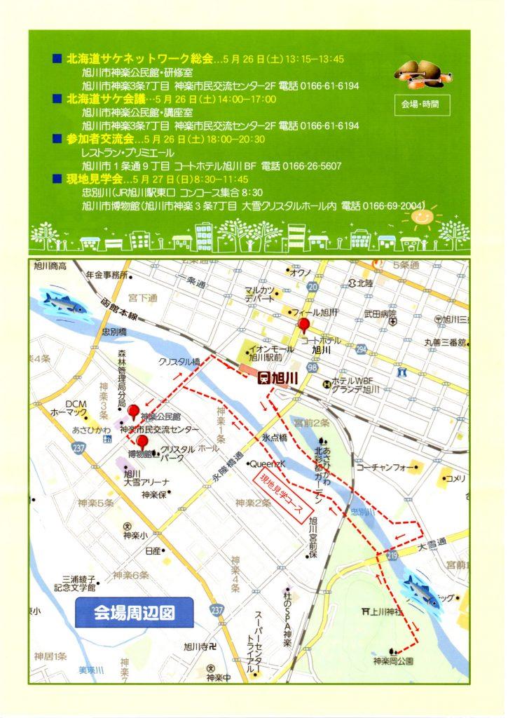 北海道サケ会議2018フライヤー(裏面)