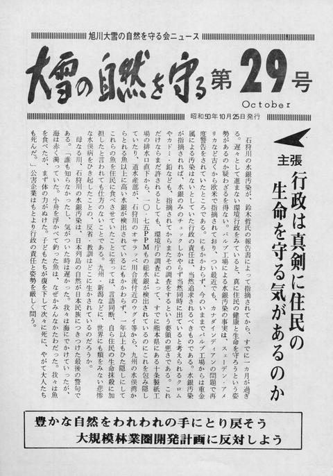 大雪と石狩の自然を守る会ニュース 第29号 (石狩川水銀汚染判明)