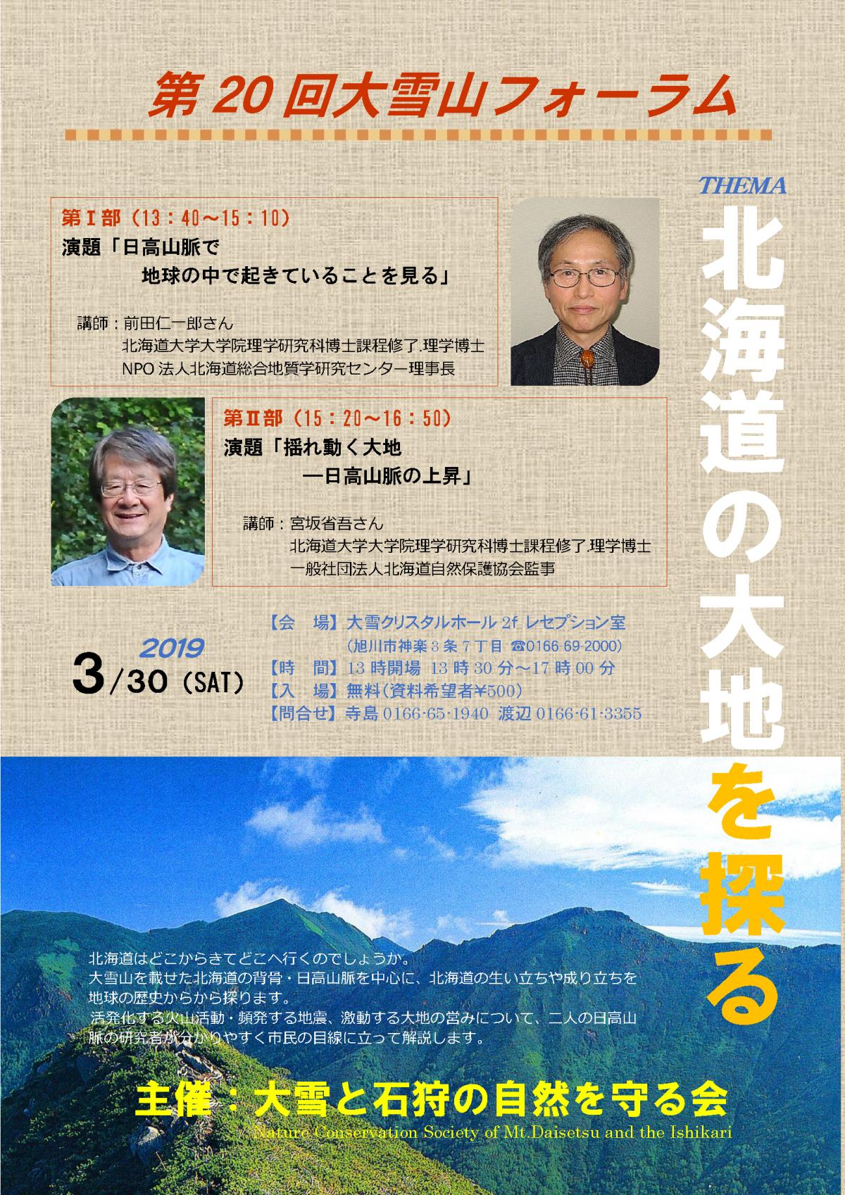 [お知らせ]2019年3月30日 大雪山フォーラム『北海道の大地を探る』