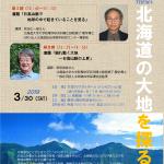 2019大雪山フォーラムチラシ