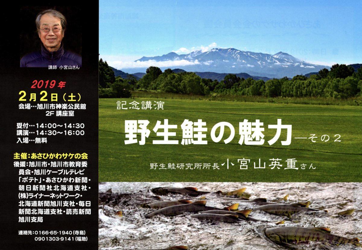 2019年2月2日あさひかわサケの会主催 記念講演「野生鮭の魅力 その2」