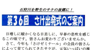 2019年3月31日 サケの出発式