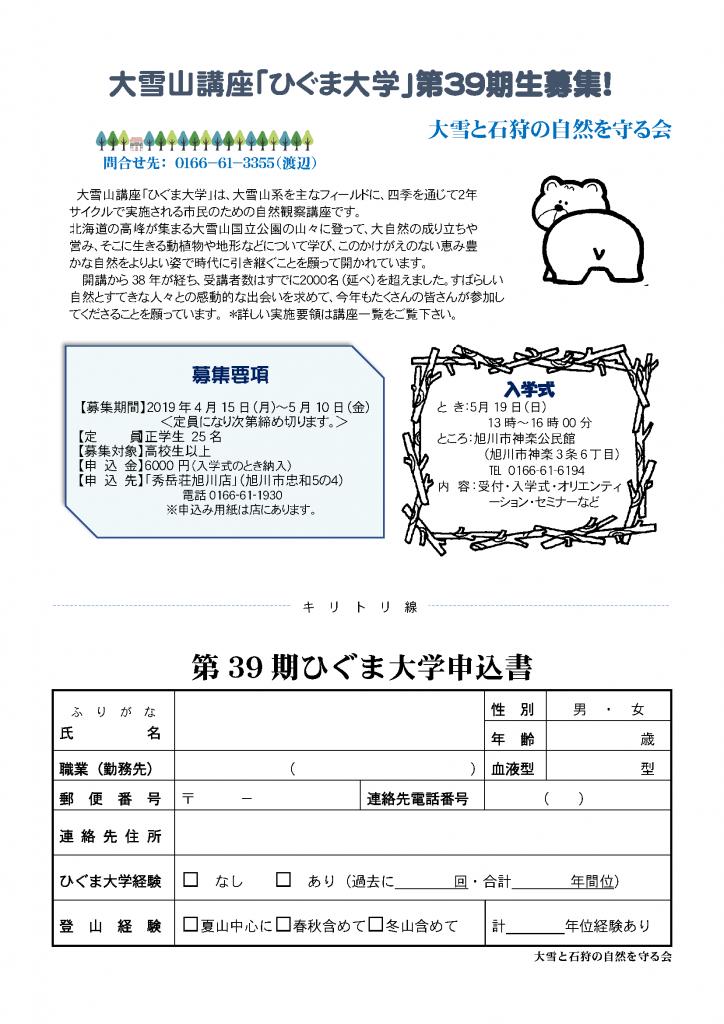 ひぐま大学 2019年度募集要項