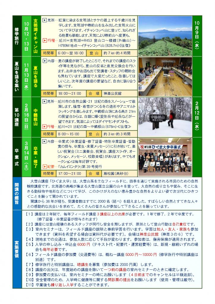 ひぐま大学 2019年度(第39期)講座一覧_ページ_2