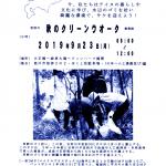 忠別川に親しむ会・秋のクリーンウォーク 2019-09-23