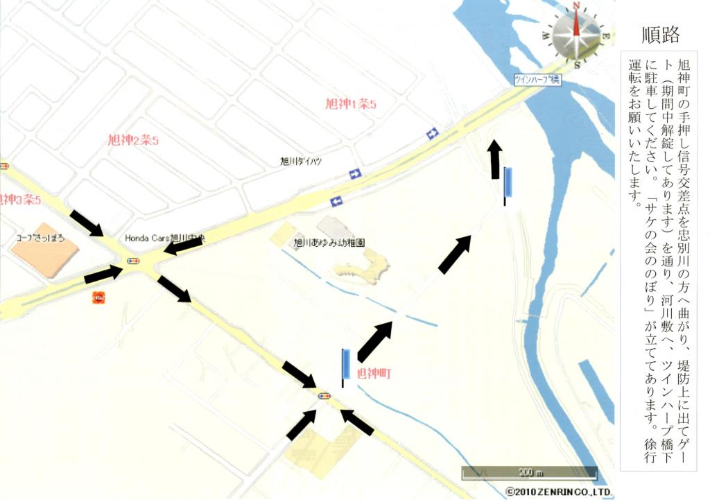 鮭ガイド 現地への案内図