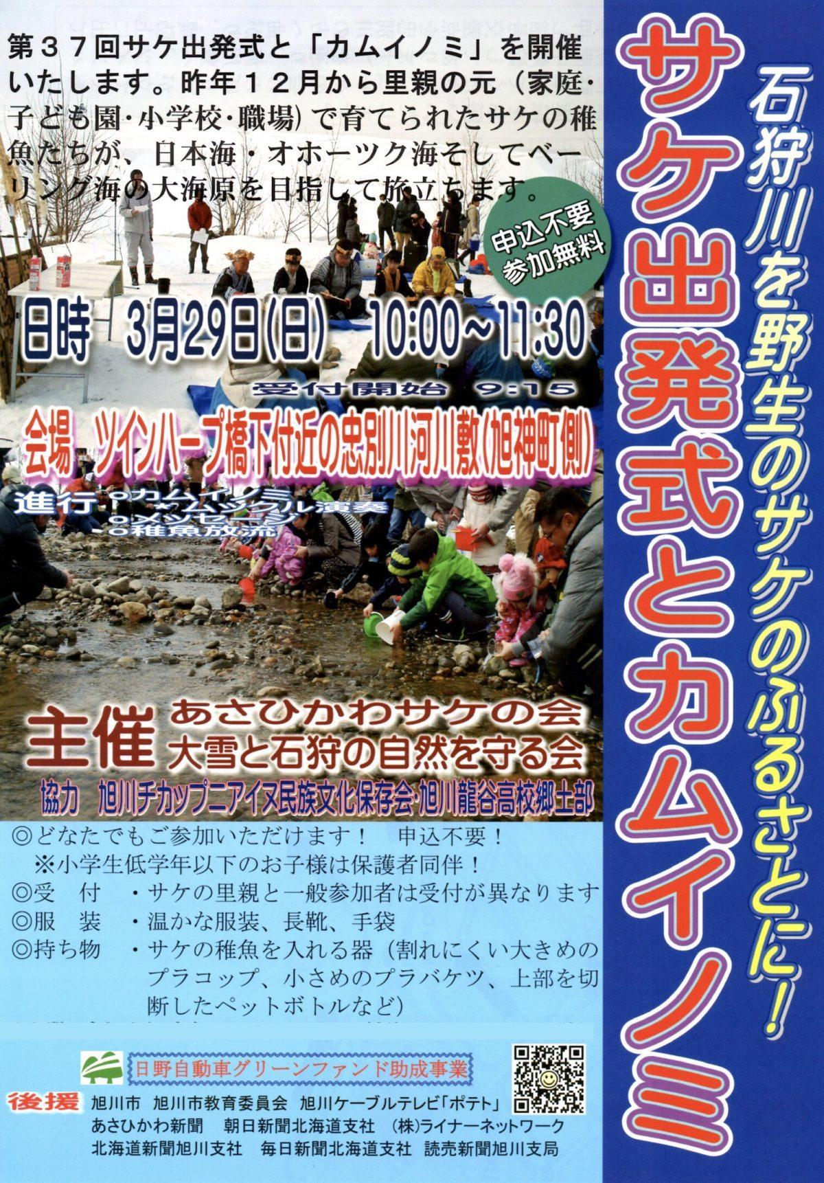 2020年3月29日 サケ出発式とカムイノミ