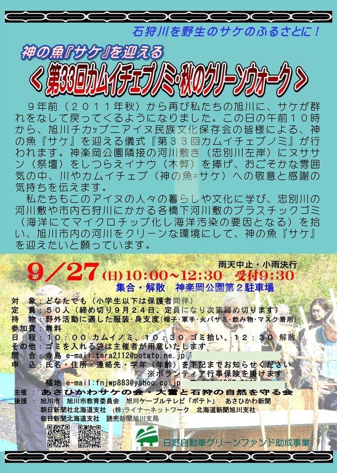 2020年9月27日 カムイチェップノミ・秋のクリーンウォーク