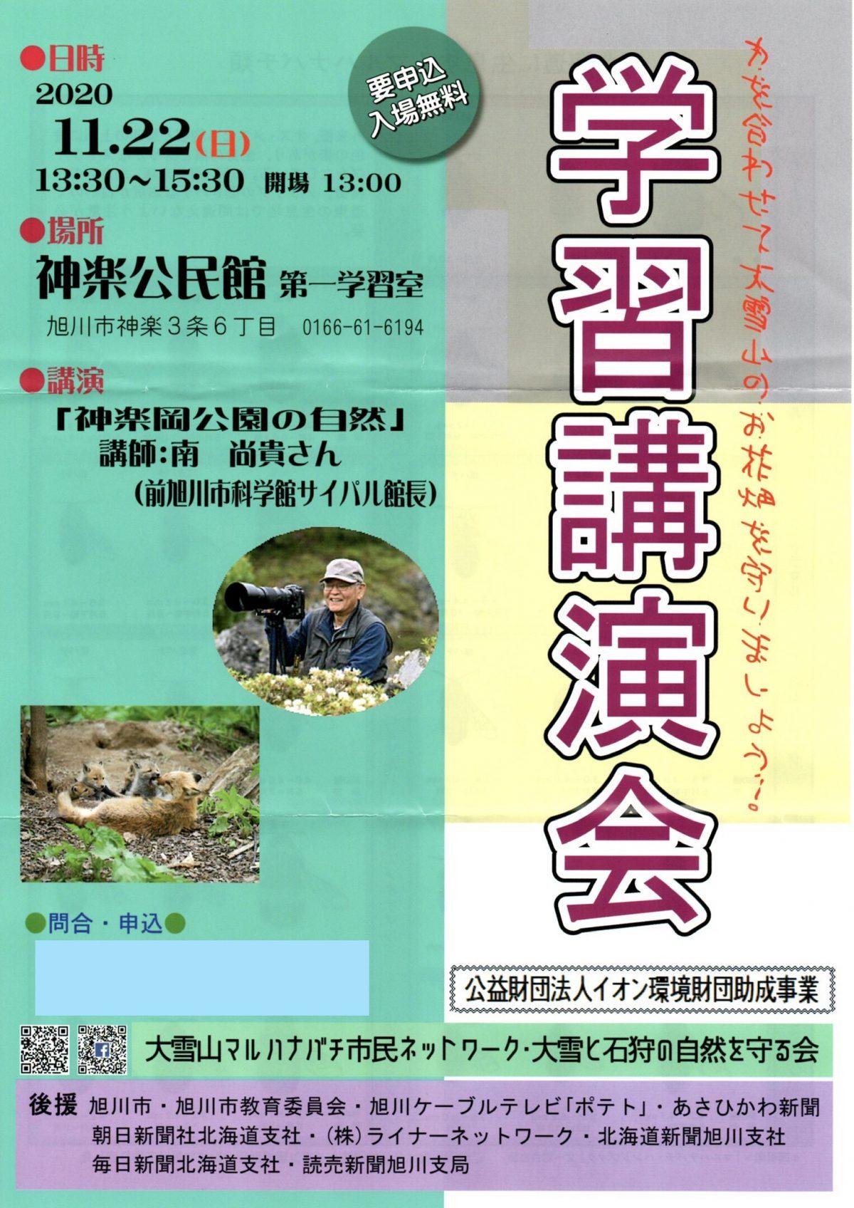 2020年11月22日 学習講演会「神楽岡公園の自然」