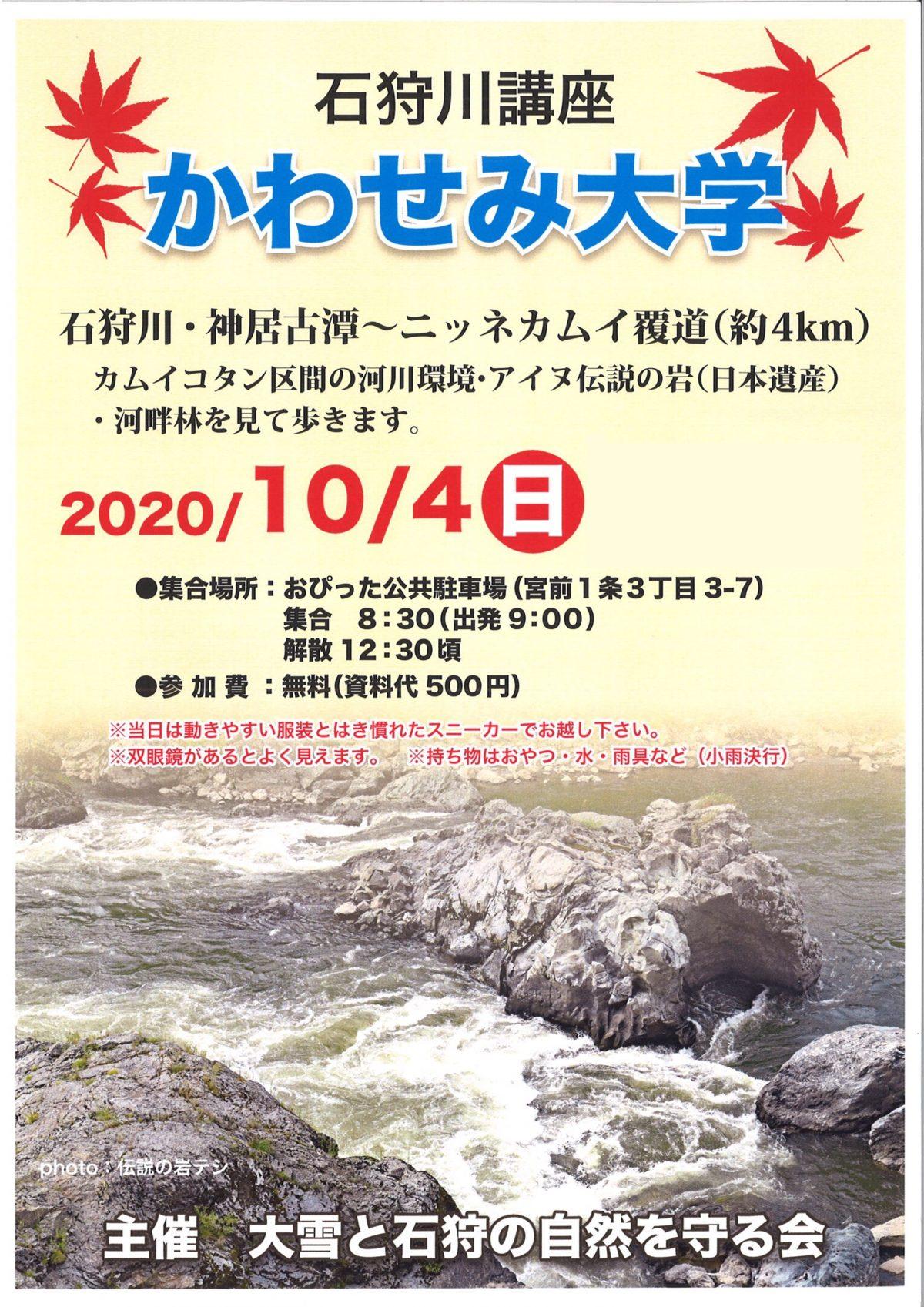 2020年10月4日 石狩川講座 かわせみ大学