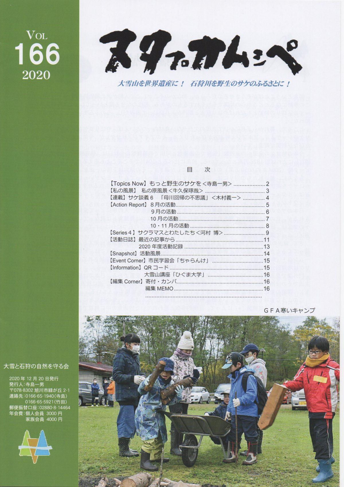 会報「ヌタプカムシペ」166号を発行しました