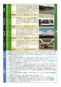 2021年度 ひぐま大学 講座予定 p2