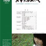 表紙:大雪と石狩の自然を守る会 会報 ヌタプカムシペ Vol.168 2021-07-15
